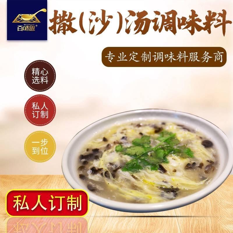撒(沙)汤调味料定制