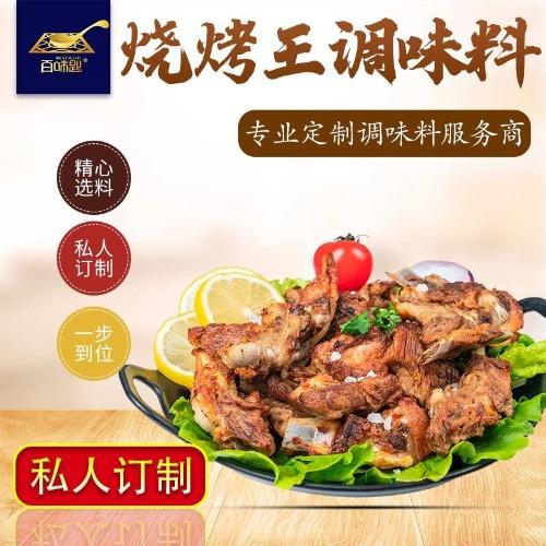 烧烤王调味料定制