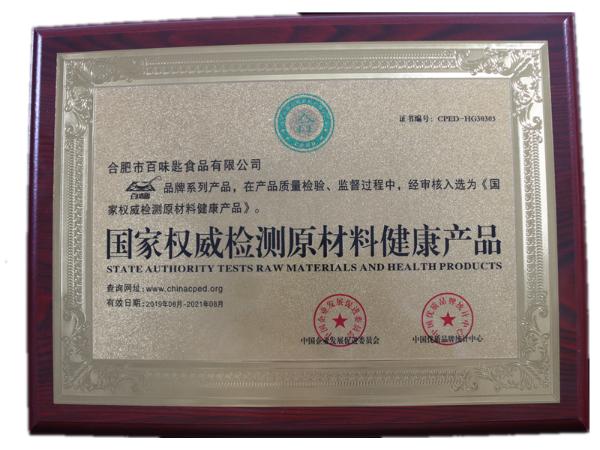国家权威检测原材料健康产品.jpg