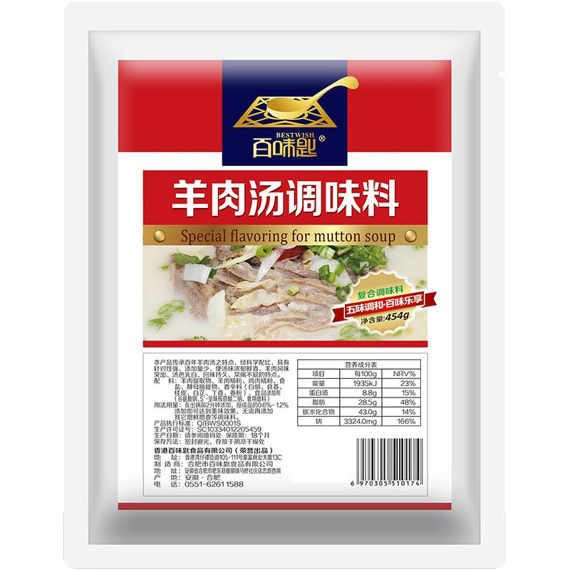 羊肉汤调味料-454