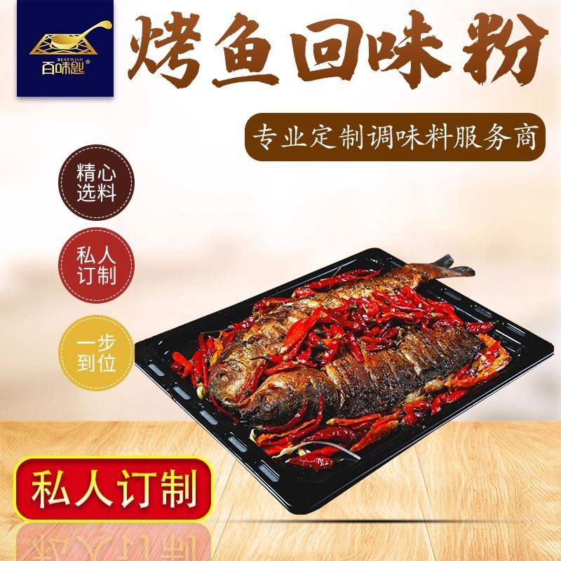 烤鱼回味粉定制