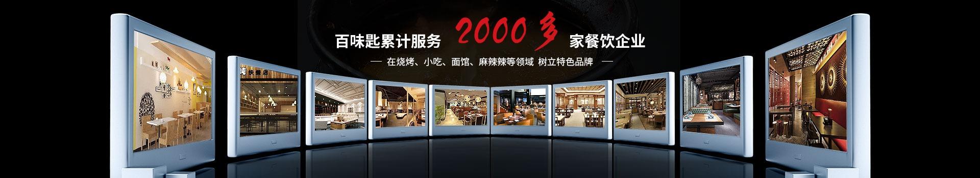 百味匙累计服务1600多家餐饮企业