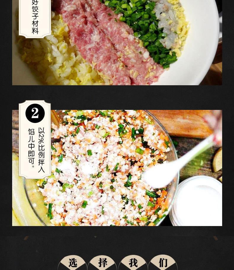 肉包子馅料_05