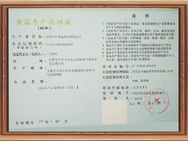 百味匙食品生产许可证1