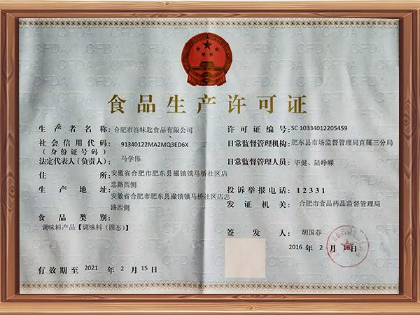 百味匙食品生产许可证2