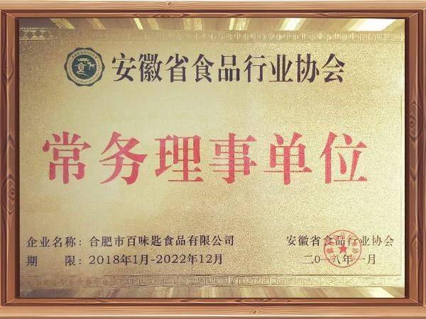 安徽省食品行业协会常务理事单位