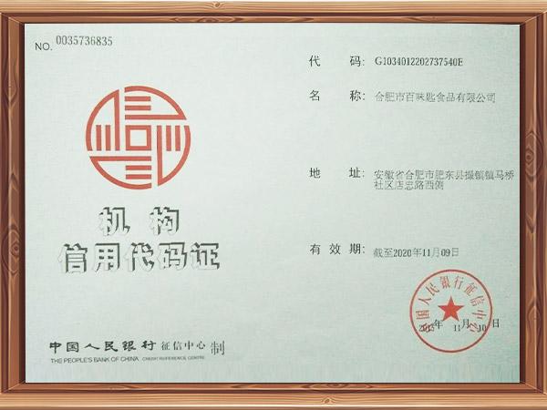 百味匙机构信用代码证